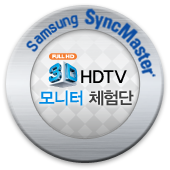 Samsung SyncMaster 3D HDTV 모니터 체험단