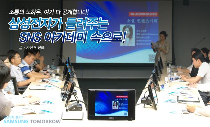 소통의 노하우, 여기 다 공개합니다! 삼성전자가 들려주는 SNS 아카데미 속으로!, 글, 사진 민선혜