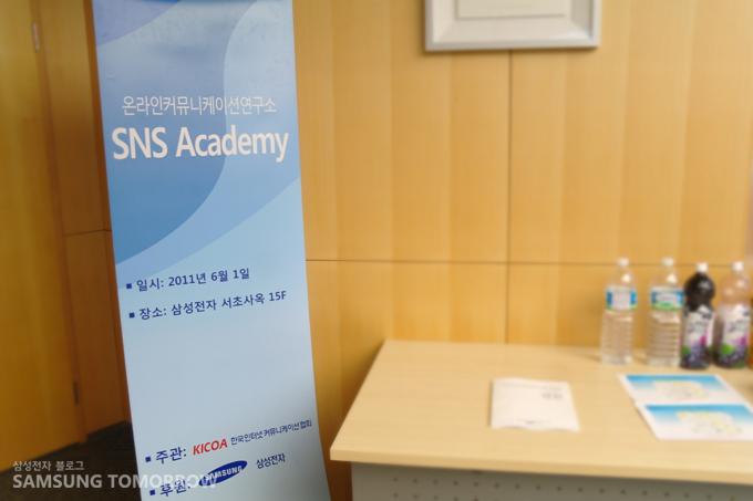 온라인커뮤니케이션연구소 SNS Academy, 일시 : 2011년 6월 1일, 장소 : 삼성전자 서초사옥 15F