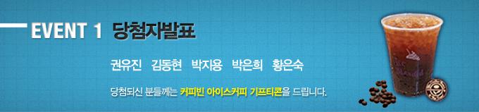 EVENT1 당첨자 발표, 권유진, 김동현, 박지용, 박은희, 황은숙, 당첨되신 분께는 커피빈 아이스커피 기프티콘을 드립니다.