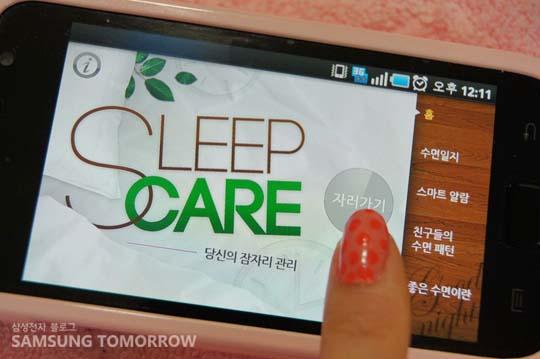 어플 홈 화면에서 '자러가기'버튼을 누르고 있다