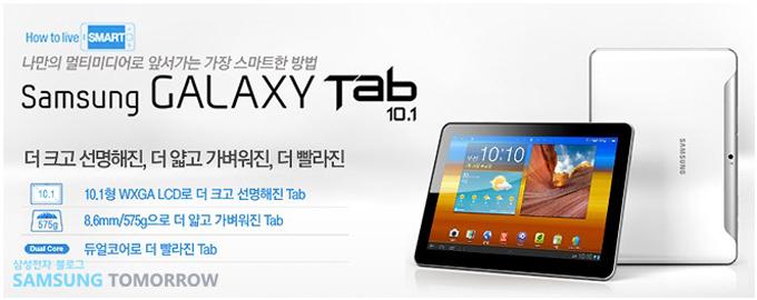 나만의 멀티미디어로 앞서가는 가장 스마트한 방법, Samsung GALAXT Tab 10.1, 더 크고 선명해진, 더 얇고 가벼워진, 더 빨라진, 10.1형 WXGA LCD로 더 크고 선명해진 Tab, 8.6mm/575g으로 더 얇고 가벼워진 Tab, 듀얼코어로 더 빨라진 Tab
