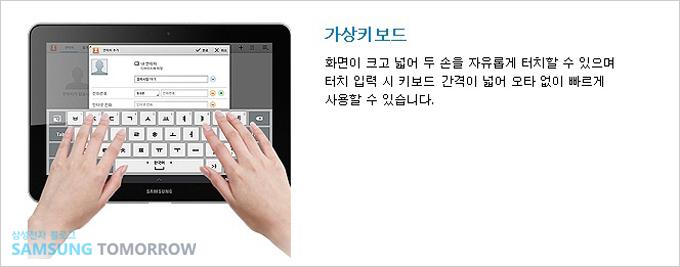 가상키보드, 화면이 크고 넓어 두 손을 자유롭게 터치할 수 있으며 터치 입력 시 키보드 간격이 넓어 오타 없이 빠르게 사용할 수 있습니다.