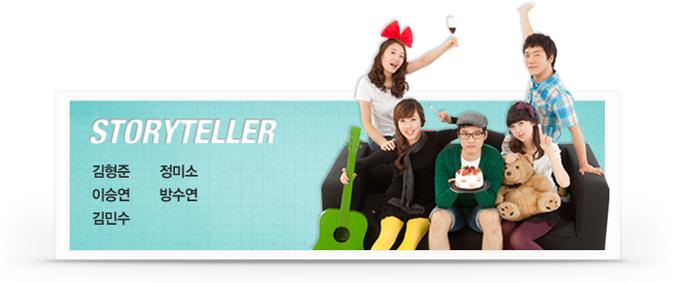 STORYTELLER, 김형준, 이승연, 김민수, 정미소, 방수연