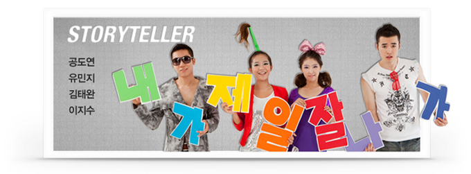 STORYTELLER, 공도연, 유민지, 김태완, 이지수