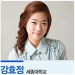 강효정, 세종대학교