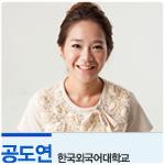 공도연, 한국외국어대학교