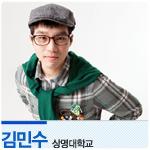 김민수, 상명대학교