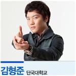 김형준, 단국대학교