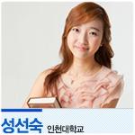 성선숙, 인천대학교
