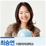 최승연, 이화여자대학교