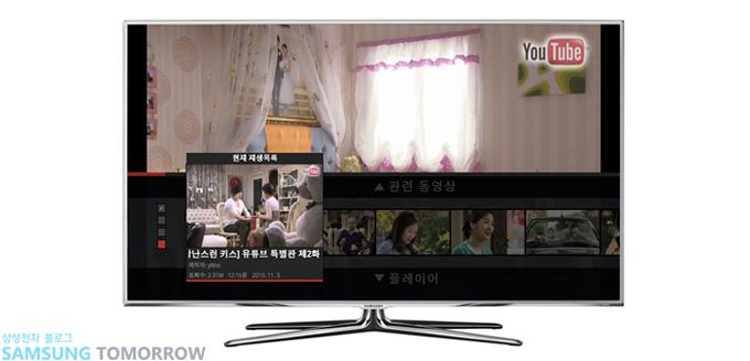 삼성스마트TV로 '유튜브 온 TV'서비스를 이용하는 모습