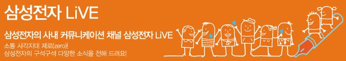 삼성전자 LiVE 삼성전자의 사내 커뮤니케이션 채널 삼성전자 LiVE 소통 사각 지대 제로(zero)! 삼성전자의 구석구석 다양한 소식을 전해 드려요!