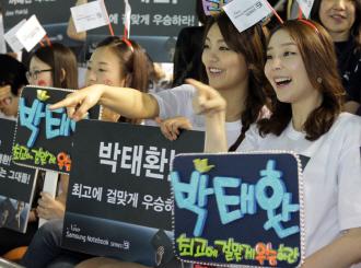 응원단 '시리즈9 서포터즈'