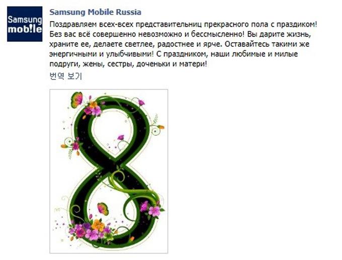 러시아 삼성전자 페이스 북 여성의날 맞이 게시물