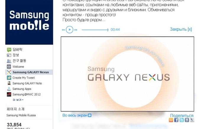 러시아의 삼성전자 페이스북에서 보는 갤럭시 넥서스 홍보 영상