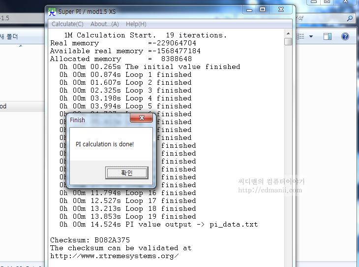 Super PI 1M 테스트 결과 화면