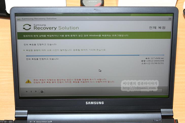 삼성 복원 솔루션으로 복구중인 화면