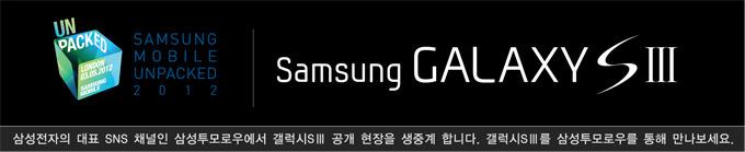 삼성전자의 대표 SNS 채널인 삼성투모로우에서 갤럭시SⅢ 공개현장을 생중계 합니다. 갤럭시SⅢ를 삼성투모로우를 통해 만나보세요.