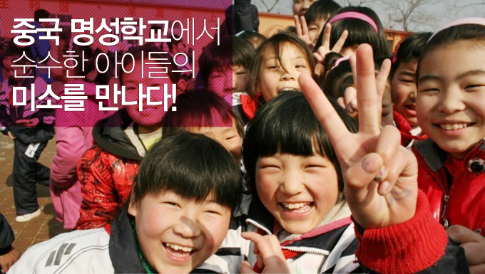 중국 명성학교에서 순수한 아이들의 미소를 만나다!