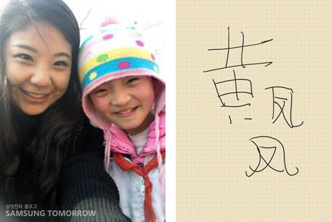 글로벌 리포터와 황펑펑 어린이의 셀카사진, 갤럭시 노트에 자신의 이름을 적어준 화면