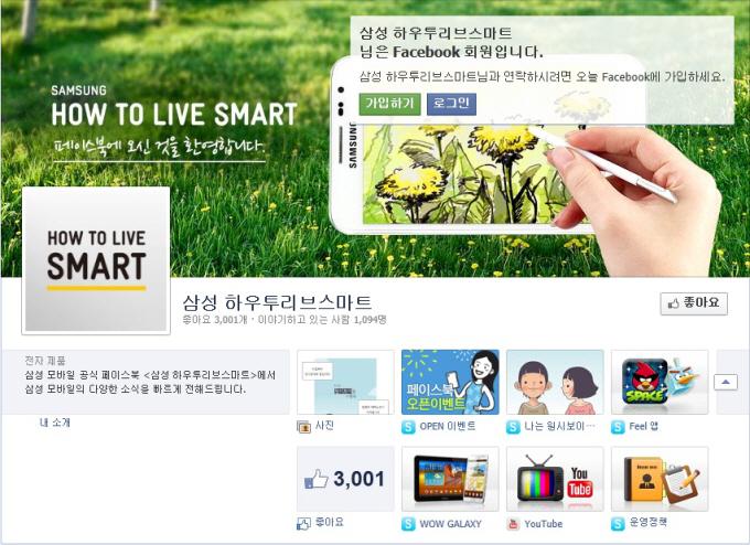 삼성 How to Live Smart 페이스북 페이지 화면