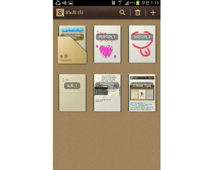 갤럭시노트 S메모 글 목록 화면