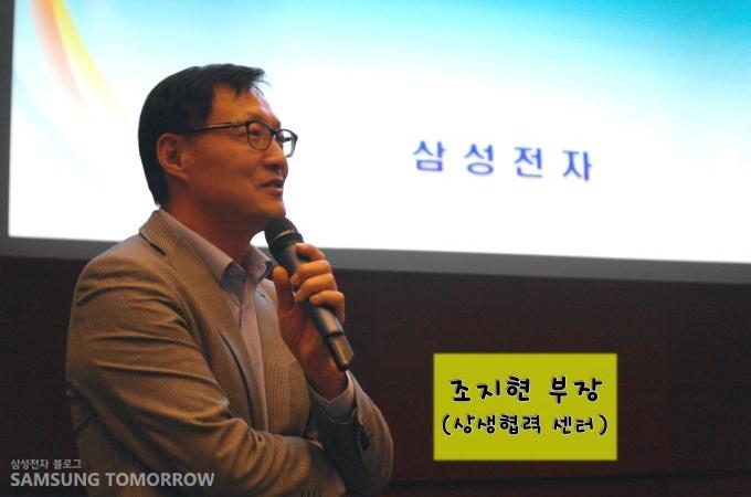 상생협력센터 조지현 부장