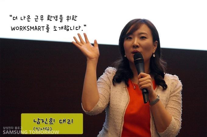 인사팀 남진희 대리