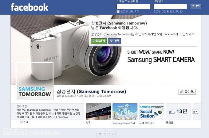 삼성전자 페이스북
