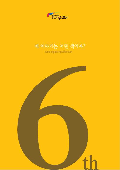 삼성 스토리텔러 6기 모집 광고 노란색 버전