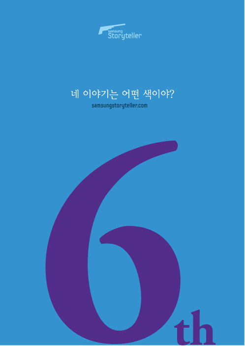 삼성 스토리텔러 6기 모집 광고 파란색 버전