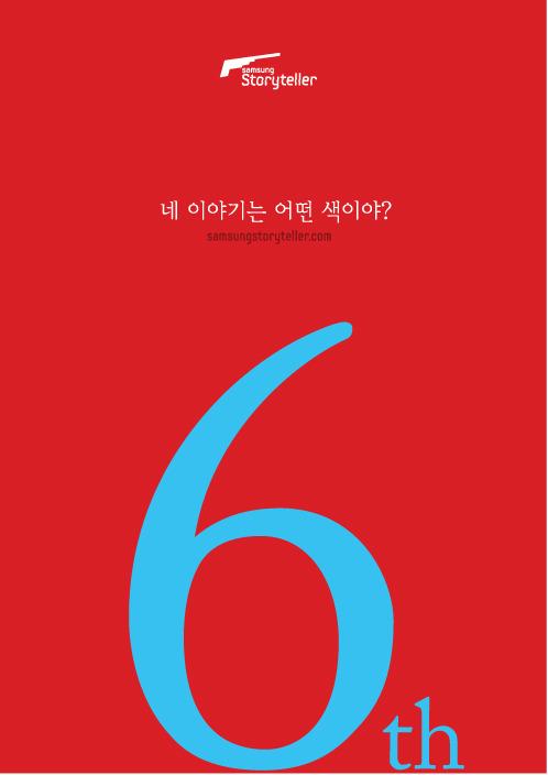 삼성 스토리텔러 6기 모집 광고 빨간색 버전