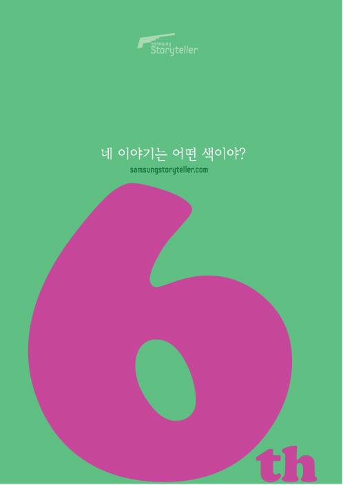 삼성 스토리텔러 6기 모집 광고 청록색 버전