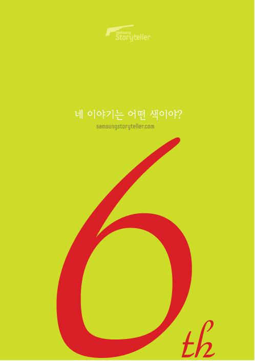 삼성 스토리텔러 6기 모집 광고 연두색 버전