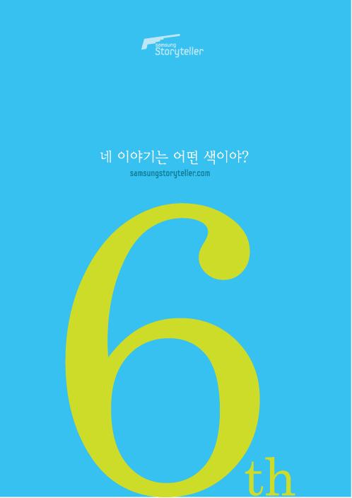 삼성 스토리텔러 6기 모집 광고 하늘색 버전