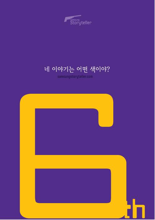 삼성 스토리텔러 6기 모집 광고 보라색 버전