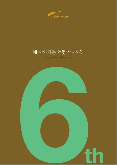 삼성 스토리텔러 6기 모집 광고 카키색 버전
