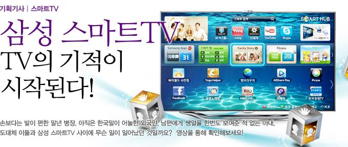 삼성 스마트 TV TV의 기적이 시작된다!