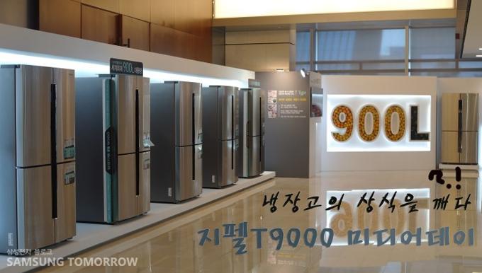 냉장고의 상식을 깨다?!, 지펠 T9000 미디어데이