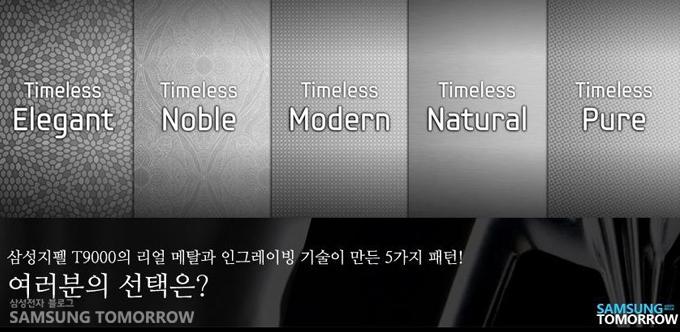 Timeless Elegant, Timeless Noble, Timeless Modern, Timeless Natural, Timeless Pure, 삼성지펠 T9000의 리얼 메탈과 인그레이빙 기술이 만든 5가지 패턴! 여러분의 선택은?
