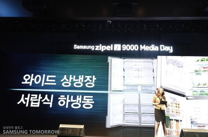 와이드 상냉장, 서랍식 하냉동, 관계자가 삼성 지펠T9000에 대해 설명하고 있다