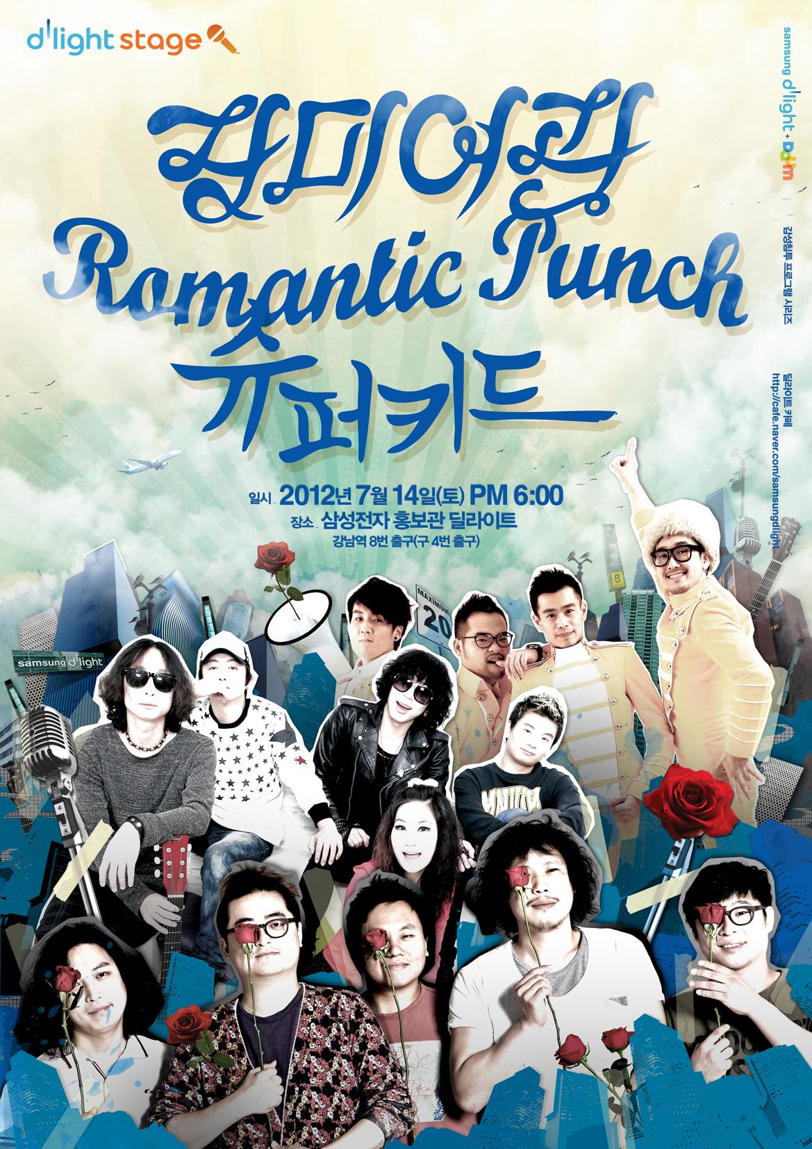 장미여관 Romantic Punch 슈포키드 일시 2012년 7월 14일(토) PM 6:00 장소 삼성전자 홍보관 딜라이트 강남역 8번 출구(구 4번 출구)