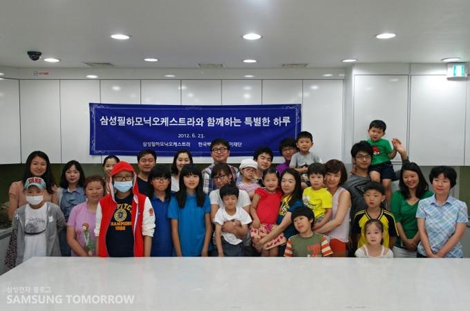 삼성필하모닉오케스트라 단원들과 어린이들 단체사진