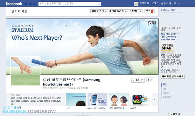 삼성하우투리브스마트 페이스북