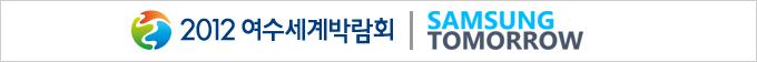 2012 여수세계박람회 SAMSUNG TOMORROW