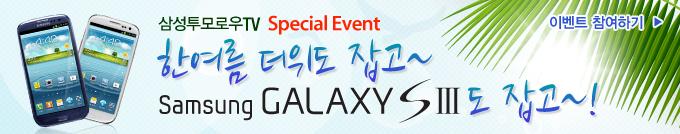 삼성투모로우TV Special Event 한여름 더위도 잡고~ Samsung GALAXY S3도 잡고~!