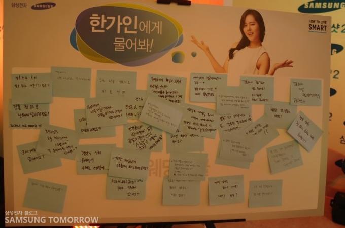 '한가인에게 물어봐' 보드에 참가자들의 질문이 적힌 메모지가 붙어있다