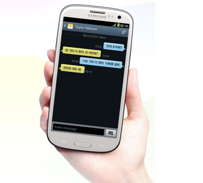 문자메시지를 주고받은 갤럭시S3 화면