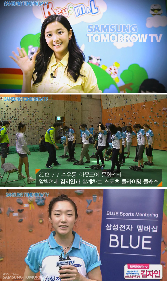 2012. 7. 7 수유동 아웃도어 문화센터 암벽여제 김자인과 함께하는 스포츠 클라이밍 클래스